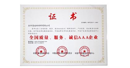 易途国际荣获诚信AAA企业