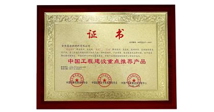 易途国际荣获重点推荐产品