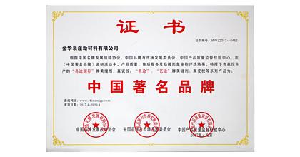 易途国际荣获著名品牌