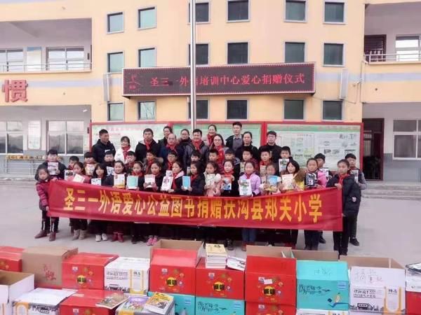 圣三一外语.社会组织活动开展