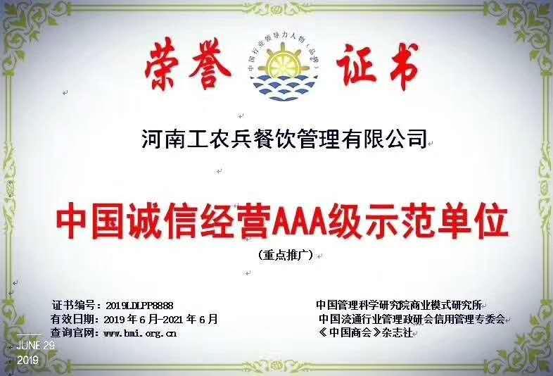 工农兵荣获中国诚信经营AAA级示范单位