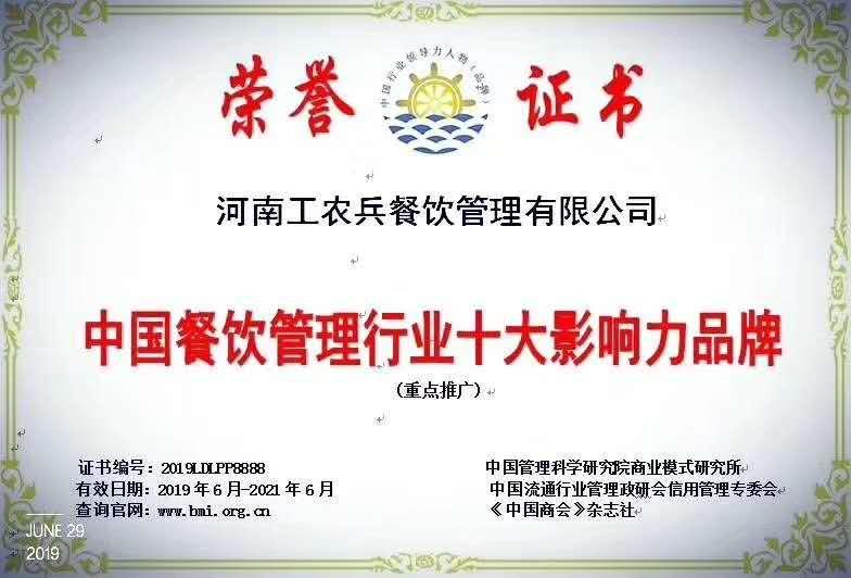 工农兵荣获中国餐饮管理行业十大影响力品牌