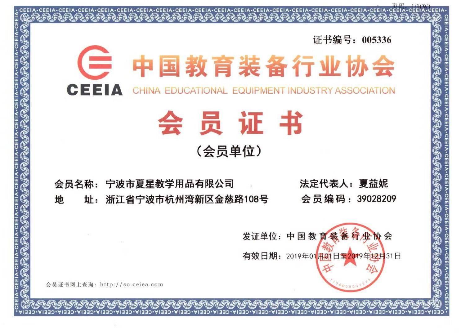 夏星荣获教育装备行业会员单位