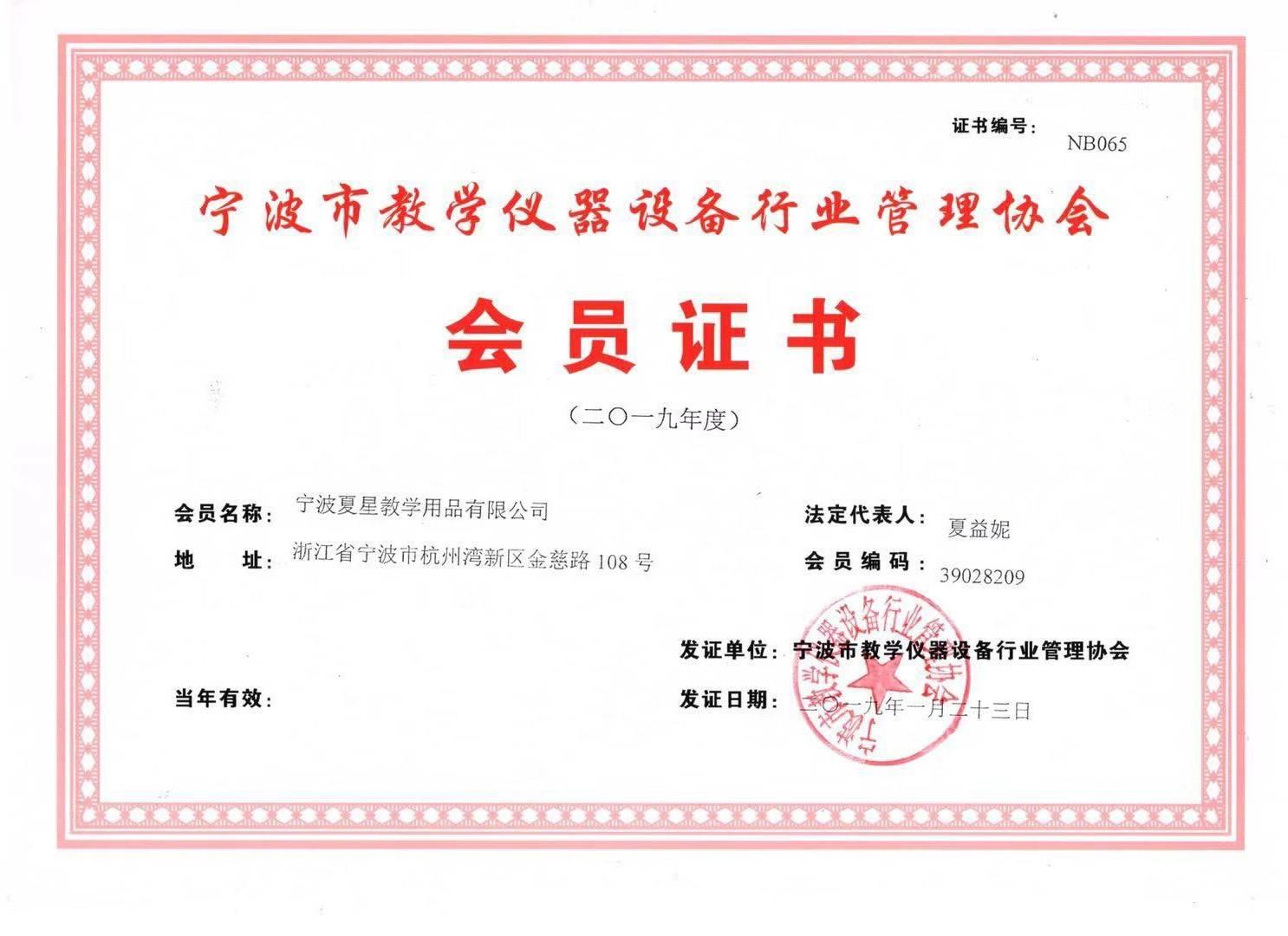 夏星荣获教育仪器行业会员单位