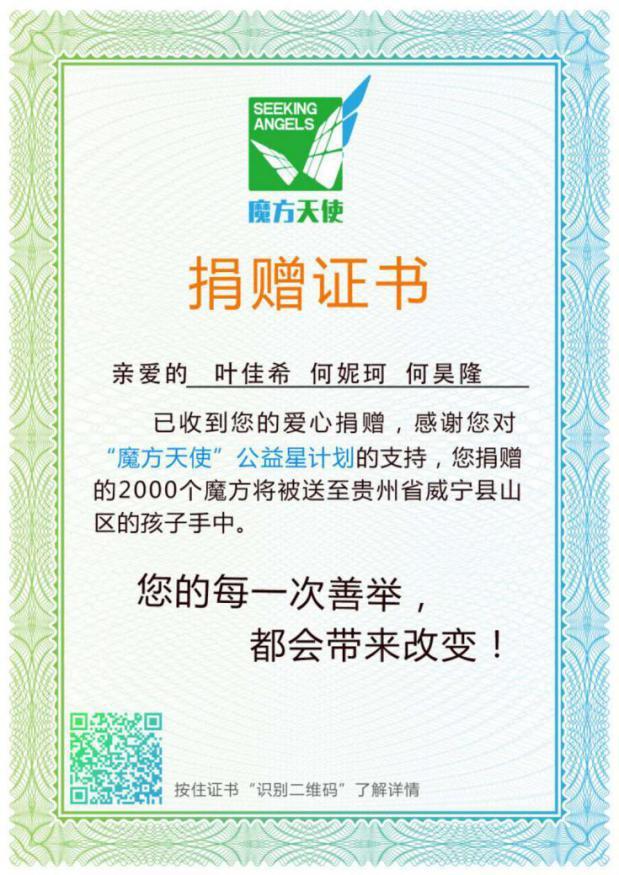 佳希魔方荣获公益讲坛 2017 年 8 月,叶老师走进贵州省威宁县草海镇小海小学开展 魔方公益讲座,并捐赠 2000 个魔方给贵州山区的孩子。