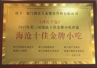 鑫湖景人家荣获海沧十佳金牌小吃