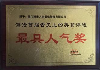 鑫湖景人家荣获最具人气奖