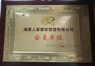 鑫湖景人家荣获海沧区工商联会餐饮文化协会会员单位