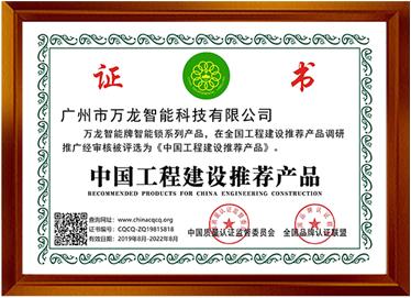 万龙荣获中国智能开关行业十大品牌
