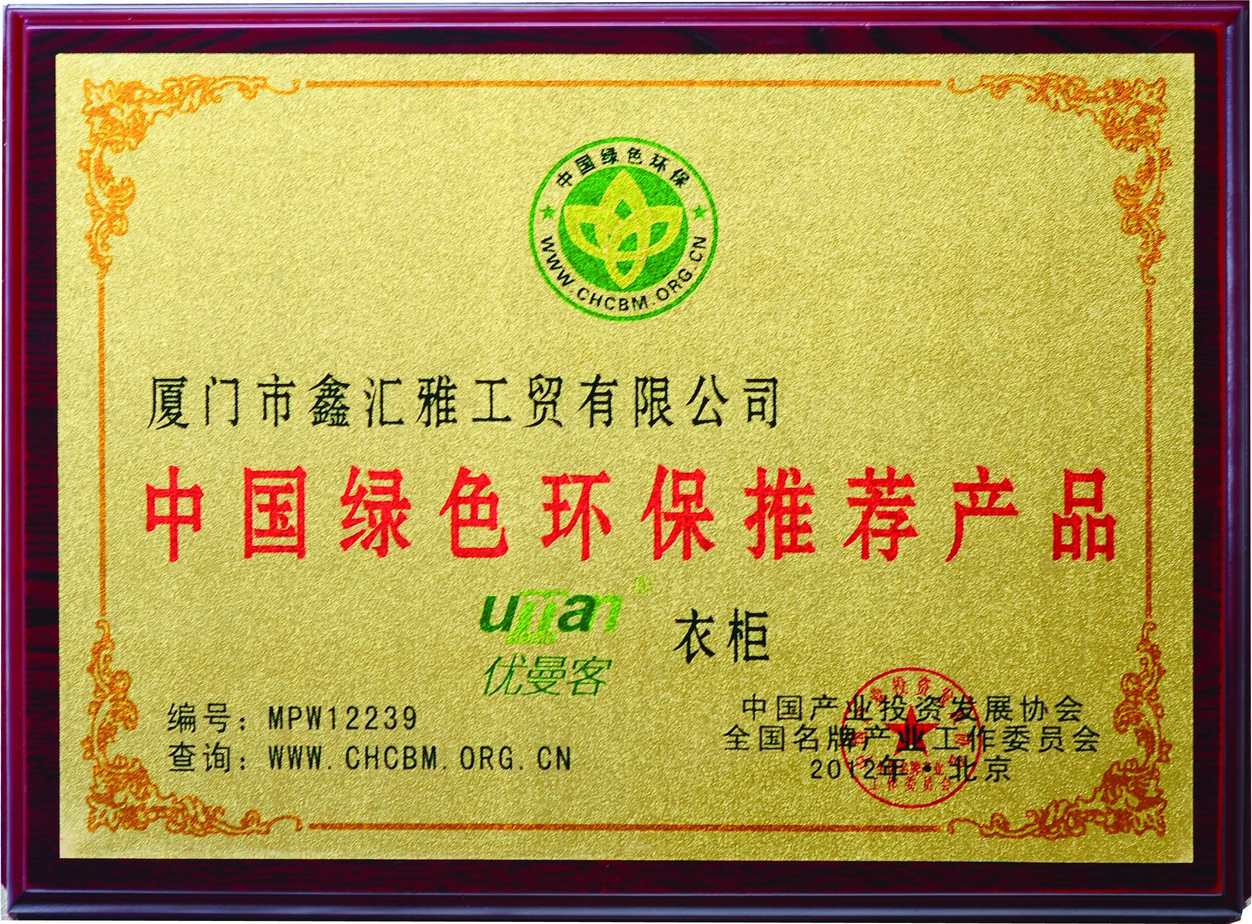 优曼客荣获中国绿色环保推荐产品