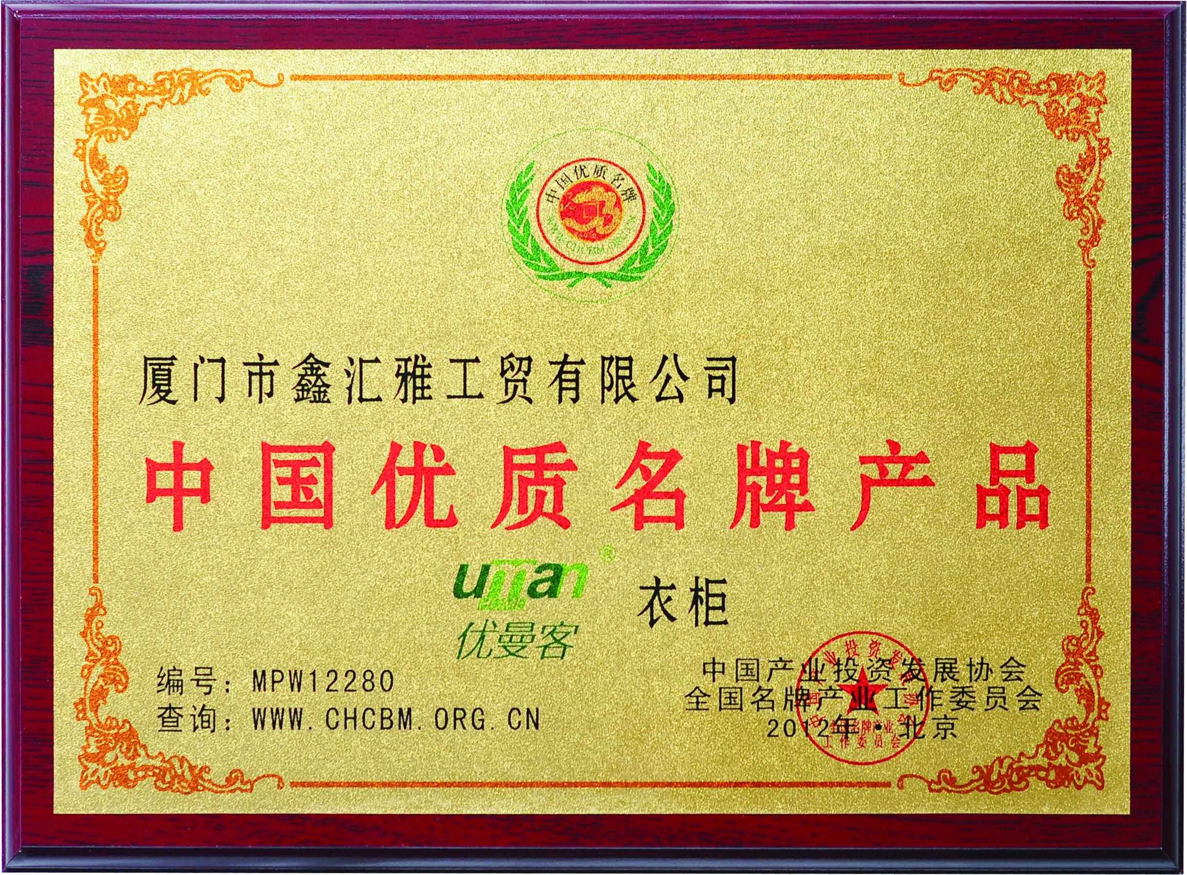 优曼客荣获中国优质名牌产品