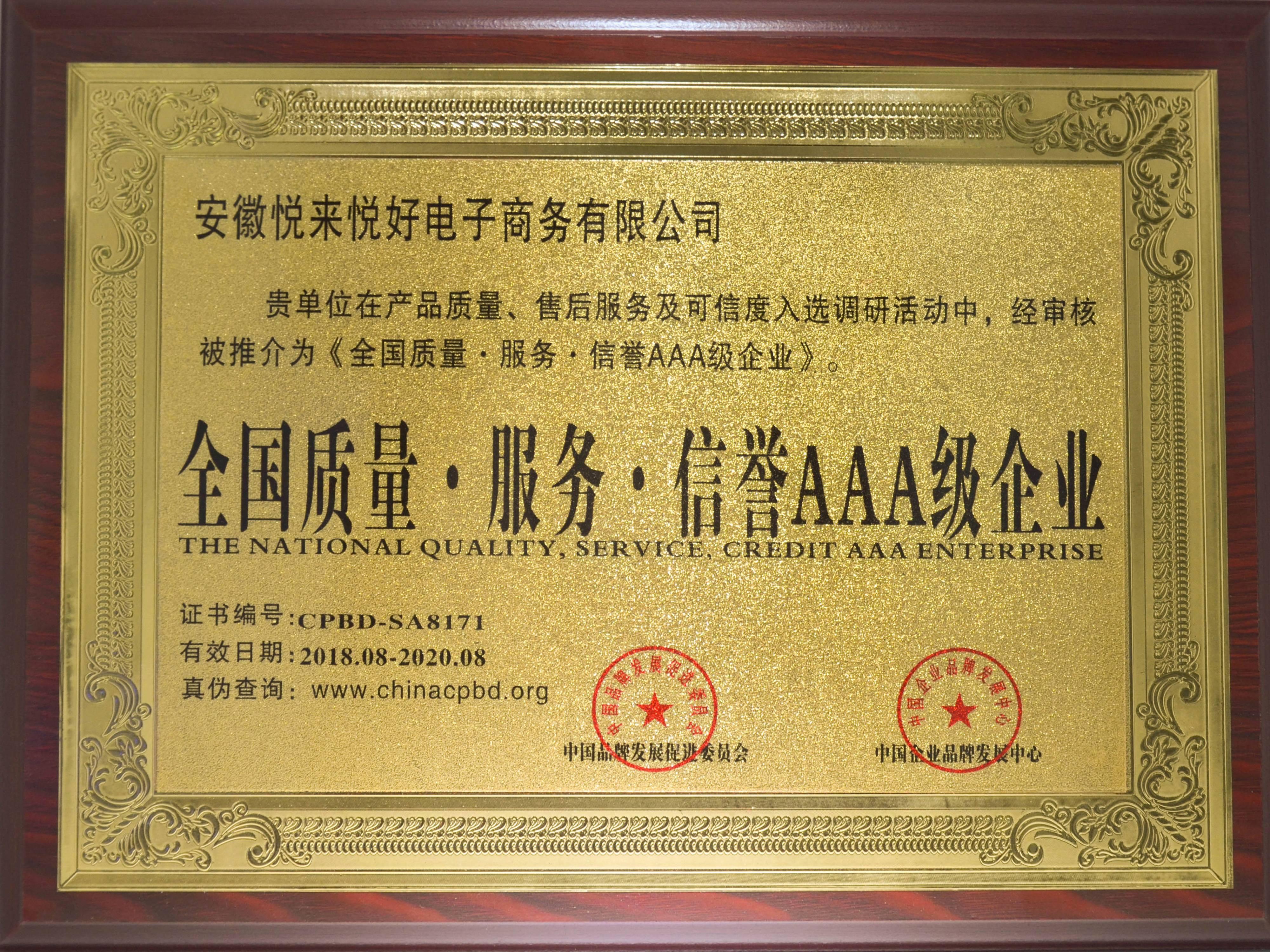 悦来悦好荣获全国质量、服务、信誉AAA级企业