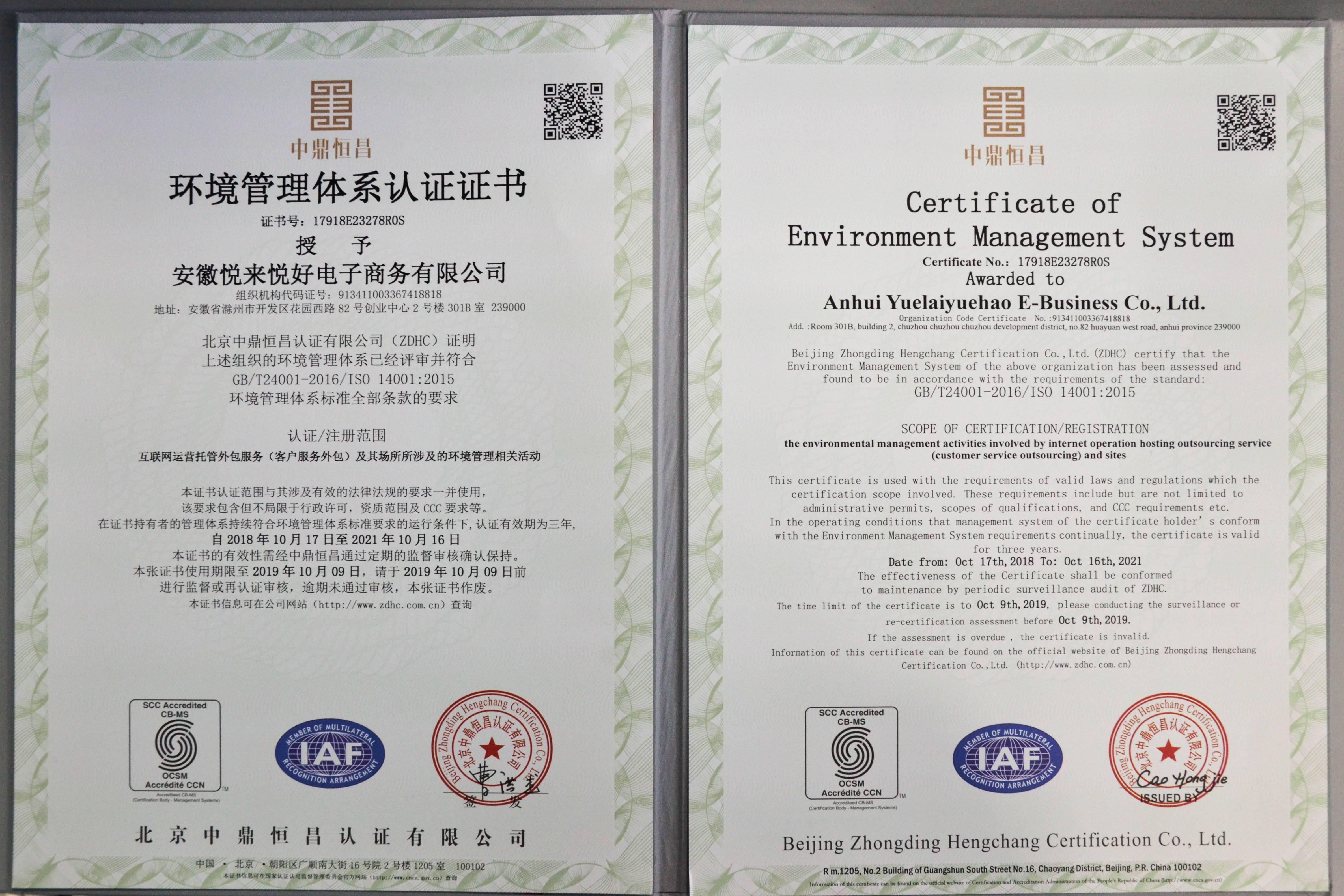 悦来悦好荣获环境管理体系认证证书