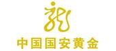 中国国安黄金