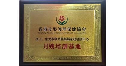 康乃馨妈妈荣获香港母婴护理保健协会 (月嫂培训基地)称号