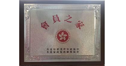 康乃馨妈妈荣获香港母婴护理保健协会 (会员之家)称号