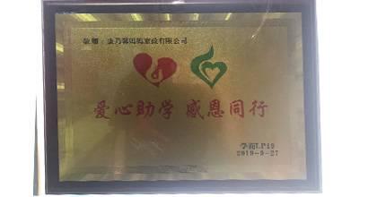 康乃馨妈妈荣获学而LP19(爱心助学 感恩同行)称号