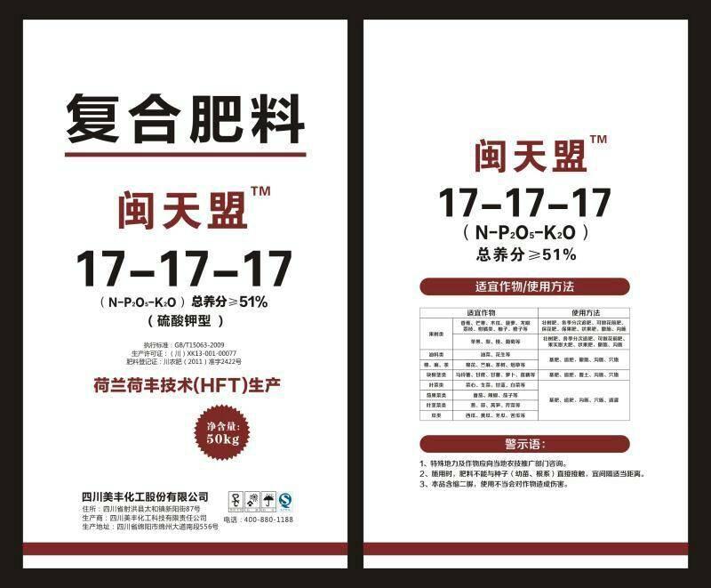 天盟农资.闽天盟复合肥17-17-17