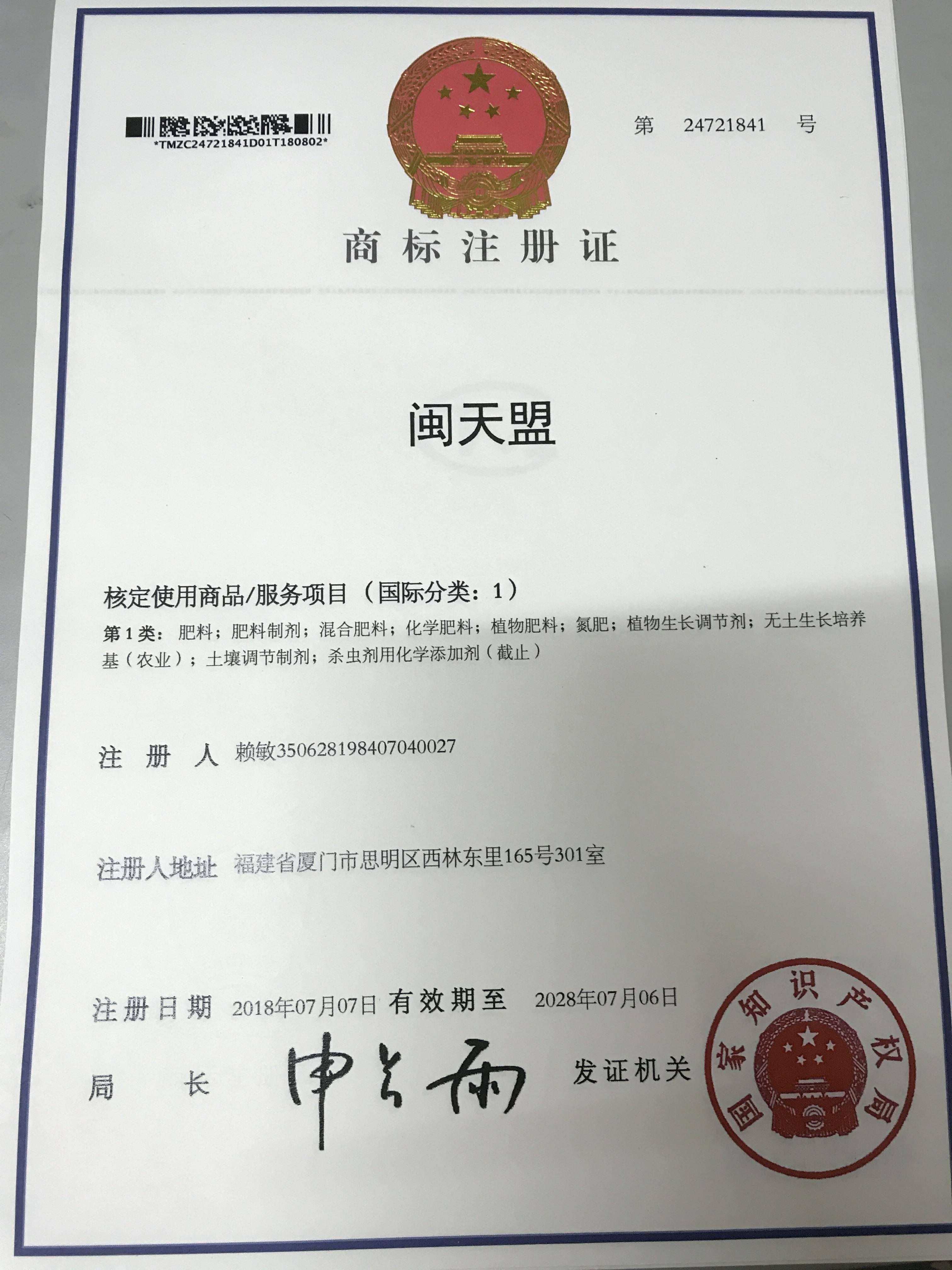 天盟农资荣获企业品牌注册商标