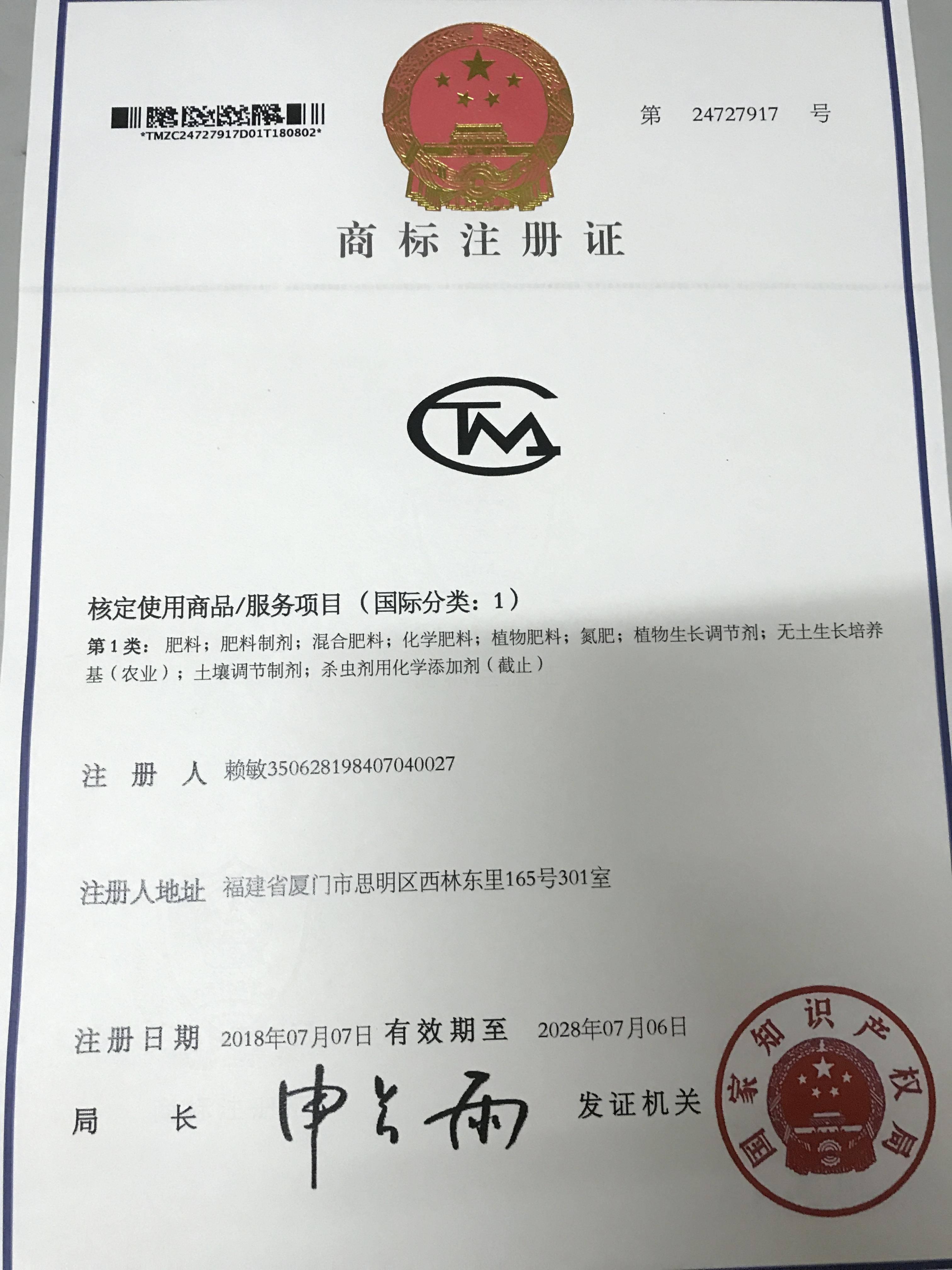天盟农资荣获企业LOGO注册商标