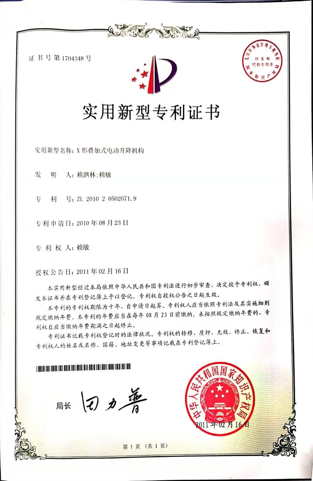 天盟农资荣获农机产品国家专利证书