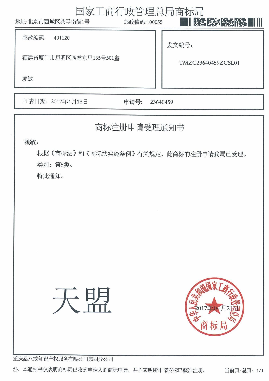 天盟农资荣获商标注册