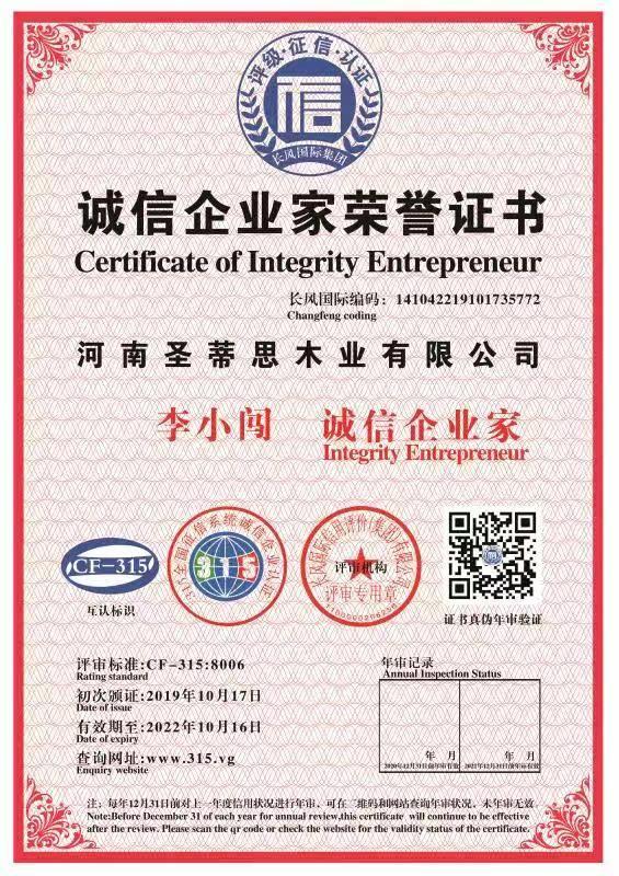 圣蒂思荣获诚信企业家荣誉证书