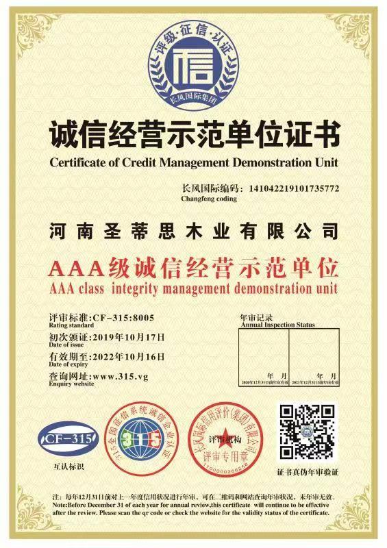 圣蒂思荣获诚信经营示范单位证书