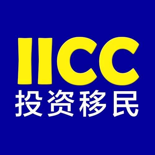 IICC投资移民