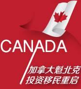 汇加移民.加拿大移民