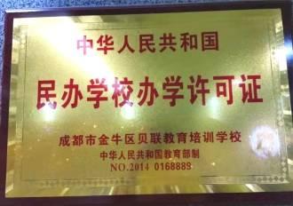 贝联教育荣获民办学校办学许可证