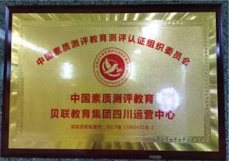 贝联教育荣获中国素质测评教育
