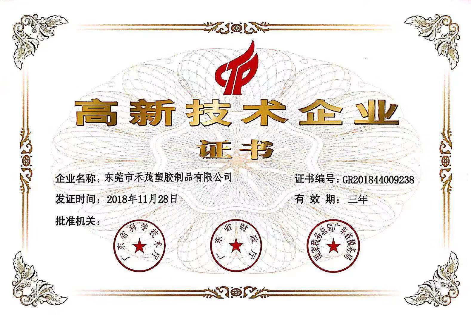 禾茂荣获高新技术企业