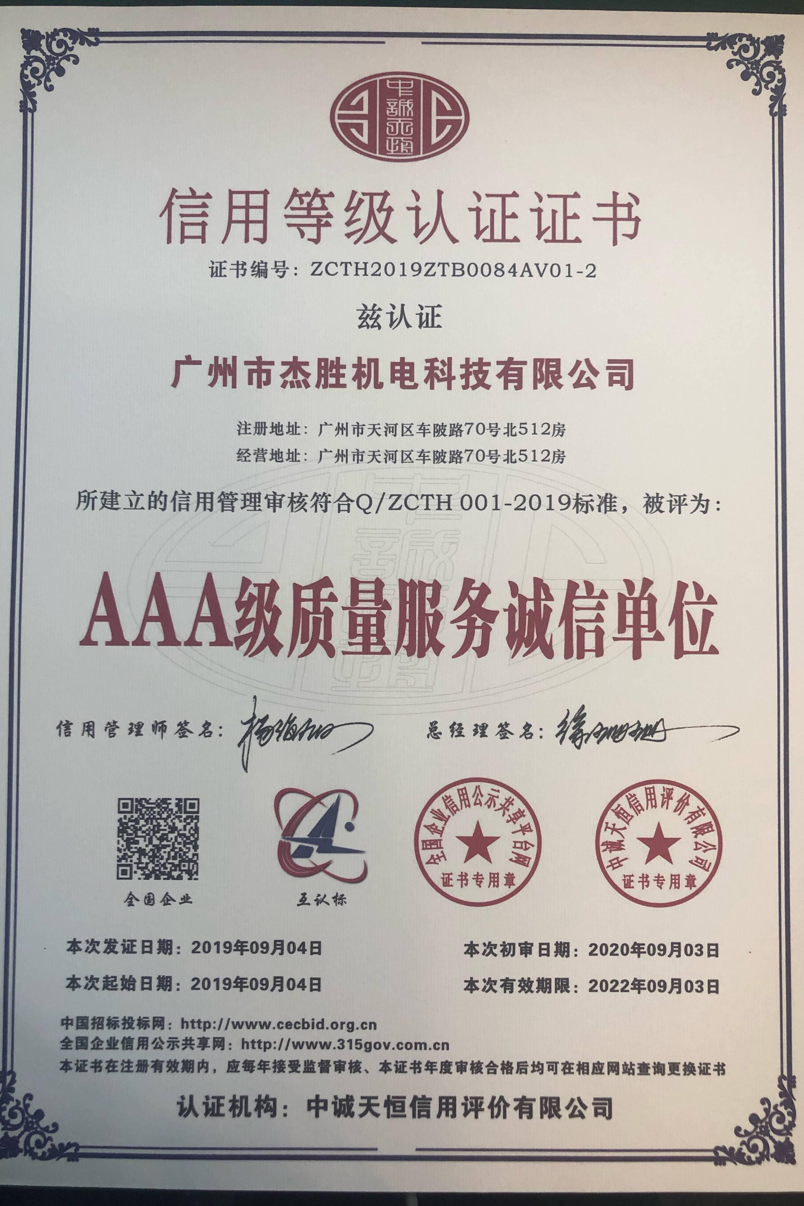 杰胜荣获AAA级质量服务诚信单位