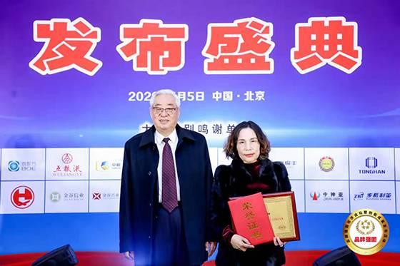 禅睿健康荣获2019创新中国(视力防护行业)十大示范单位殊荣