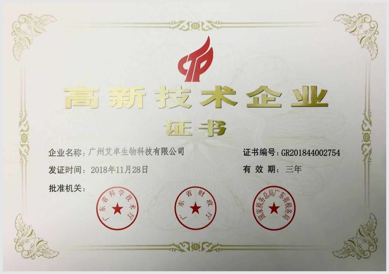 俏侬荣获高新技术企业证书