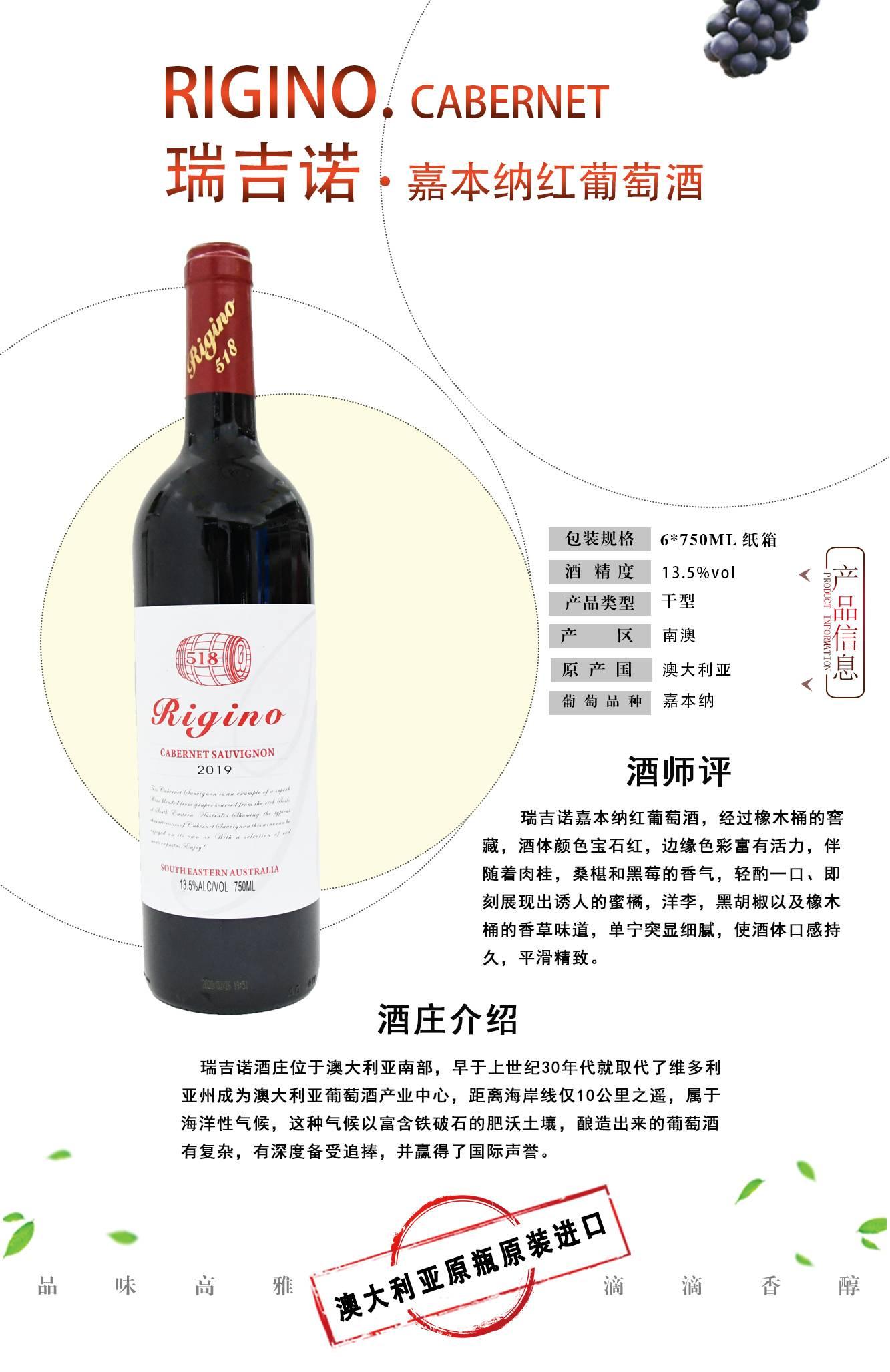 瑞吉诺.瑞吉诺嘉本纳红葡萄酒