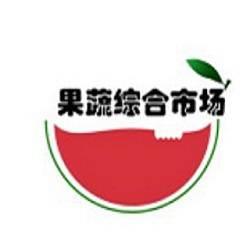 果蔬综合市场
