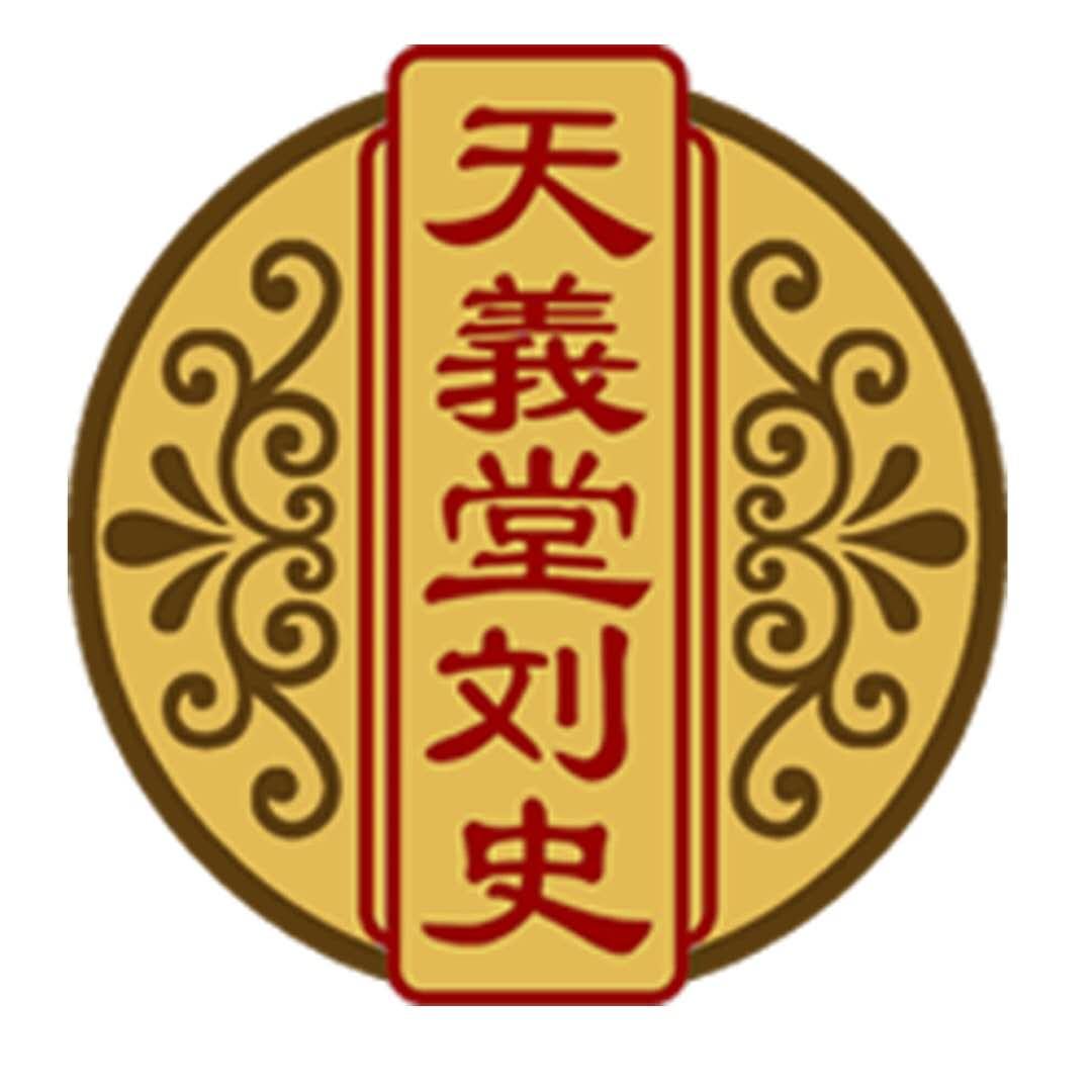 天義堂刘史
