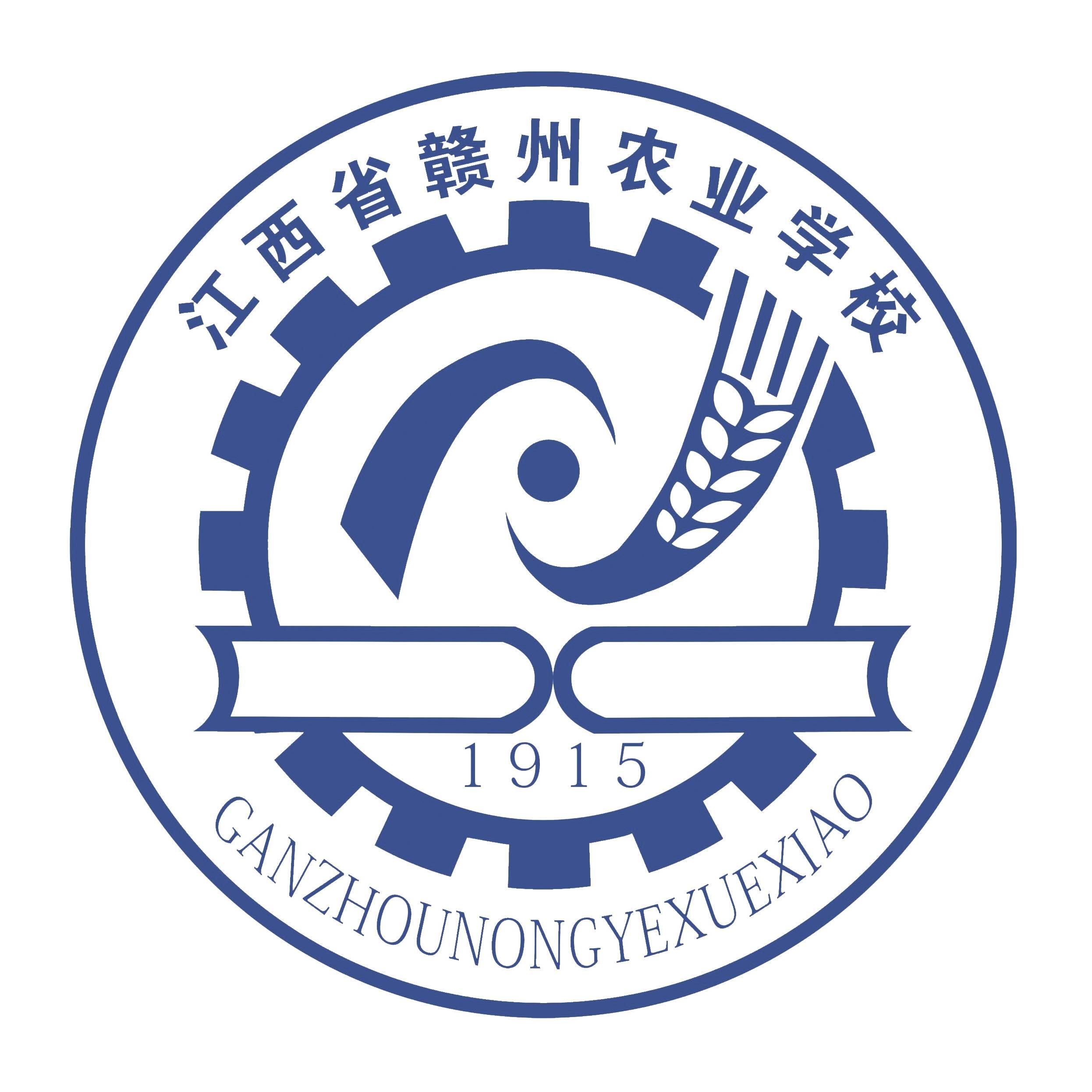 赣州农业学校