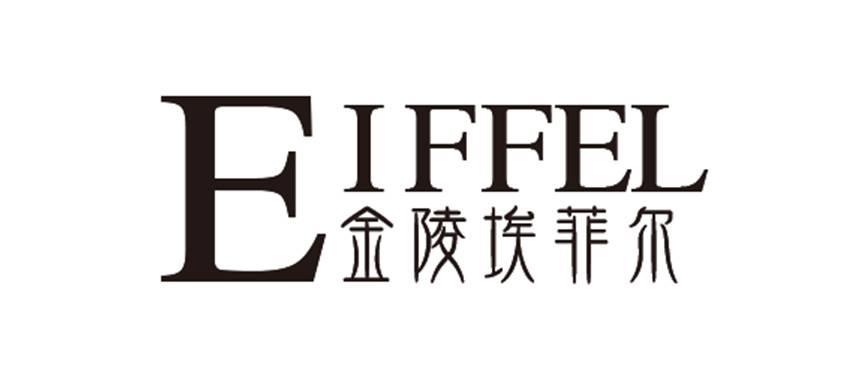 EIFFEL金陵埃菲尔
