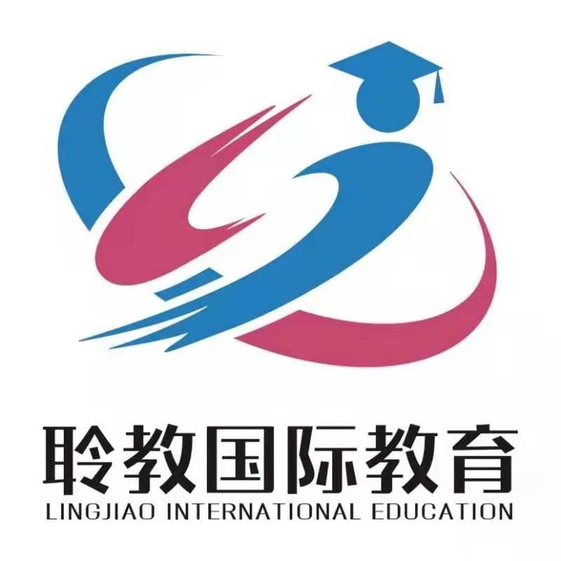 聆教国际教育