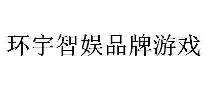 环宇智娱品牌游戏