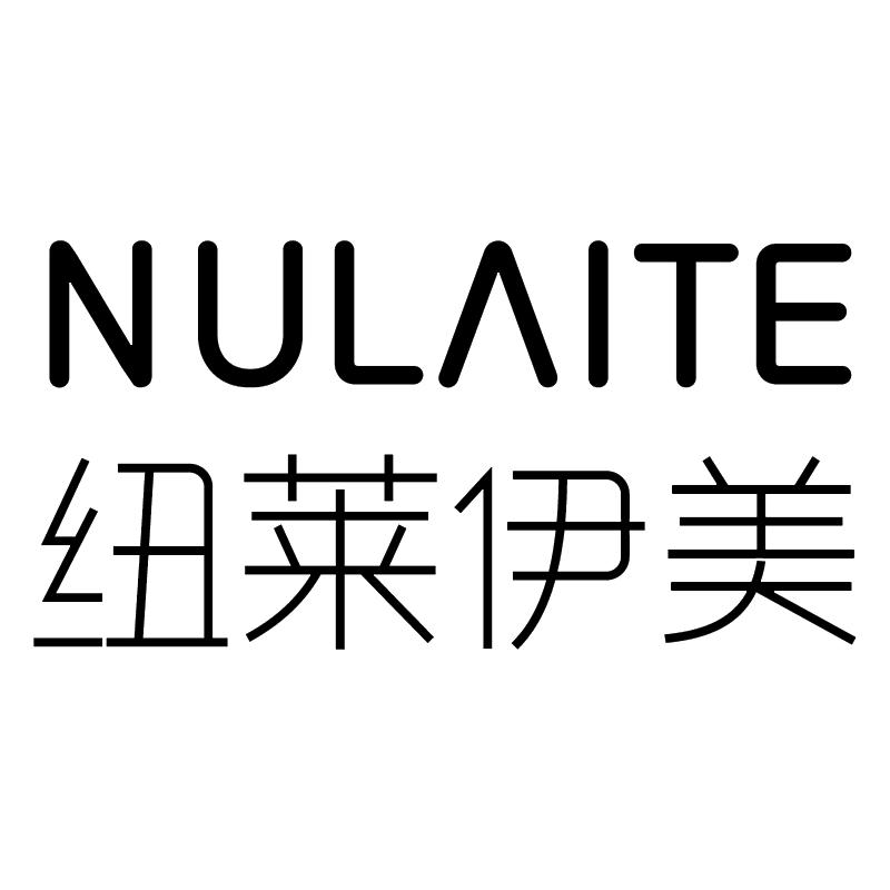 NULATE纽莱伊美