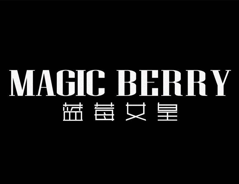 蓝莓女皇 MAGIC BERRY