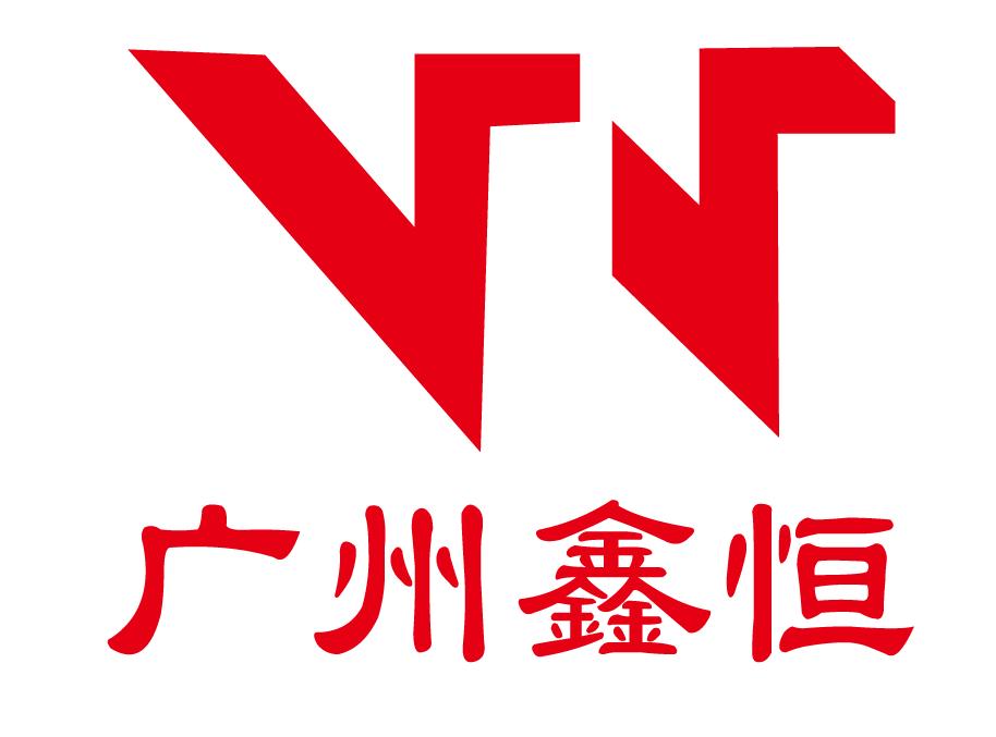 广州鑫恒电气