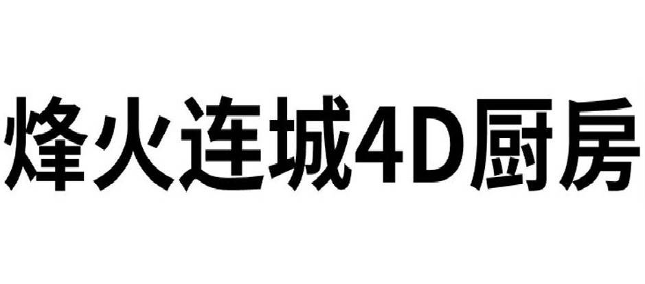 烽火连城4D厨房