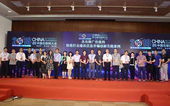 中国互联网大会点赞腾讯神荼,防范打击通讯信息诈骗不姑息