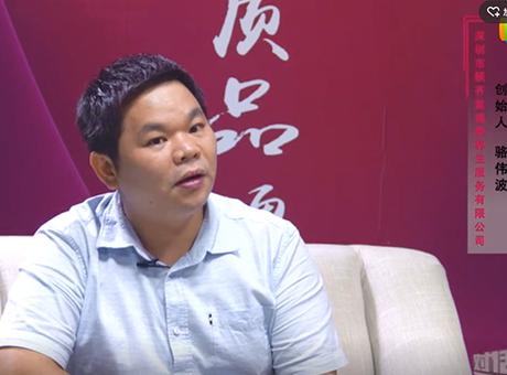《对话优选品牌》第二十三期:专访深圳市颐齐堂健康养生服务有限公司创始人 骆伟波