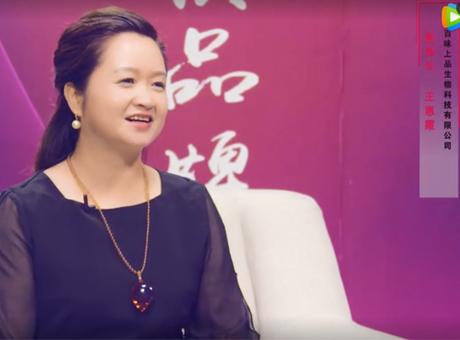 《对话优选品牌》第二十五期:专访新疆百味上品生物科技有限公司董事长 王惠霞